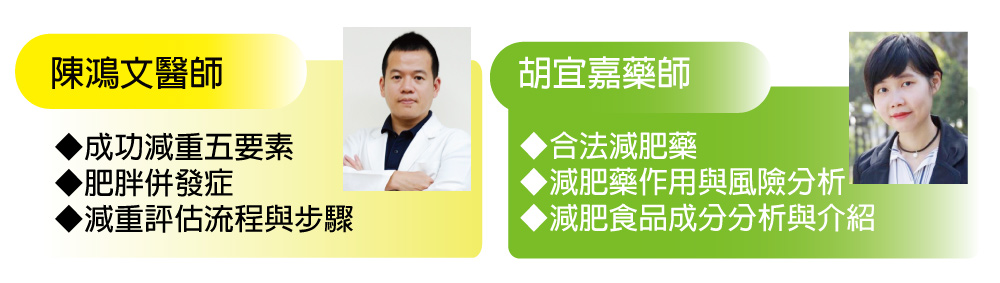 台中體重管理師講師